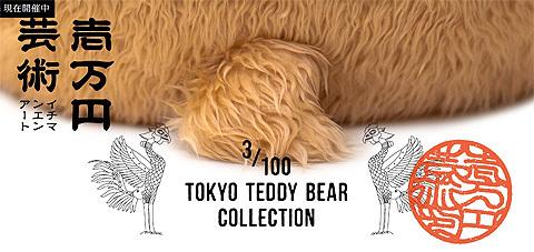 1万円アートテディベア展.jpg