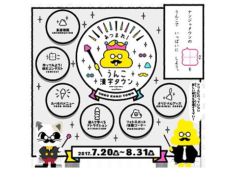 うんこ漢字ドリル×ナンジャタウン.png