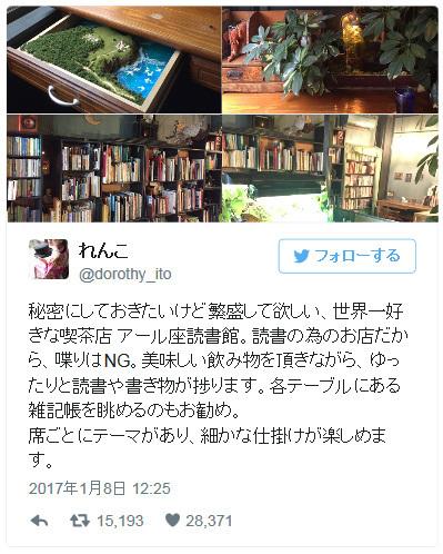 アール座読書館.jpg