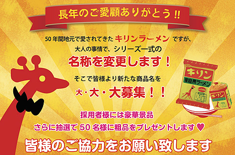 キリンラーメン名称変更.jpg