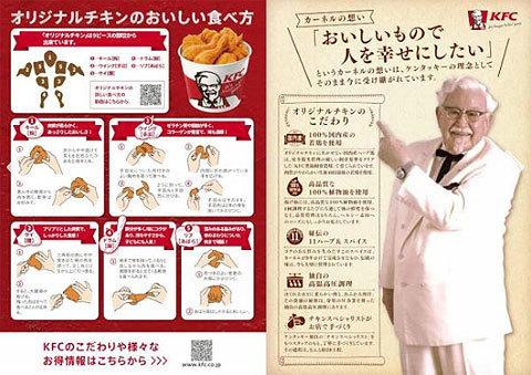 ケンタッキーの正しい食べ方01.jpg