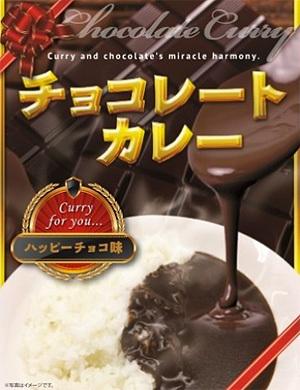 チョコレートカレー.jpg