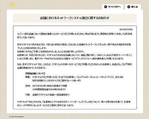 ネットワーク復旧に関するお知らせ_McDonald's.jpg