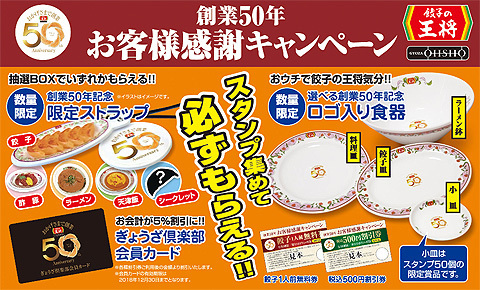 創業50年キャンペーン_餃子の王将.jpg