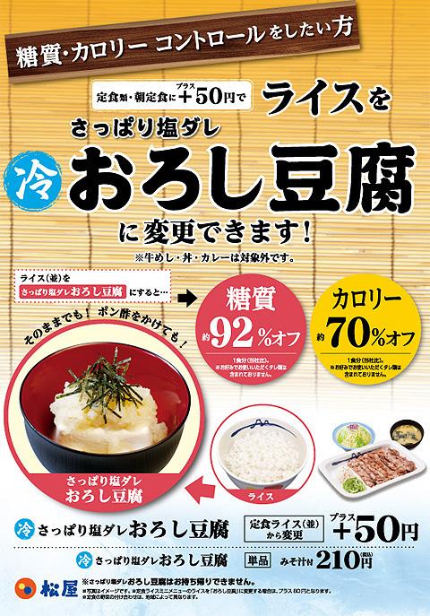 定食のライスをおろし豆腐に.jpg