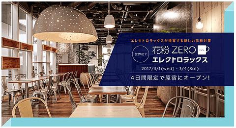 花粉ZERO-Cafe.png