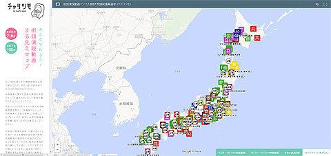 街頭演説動画-まる見えマップ.jpg