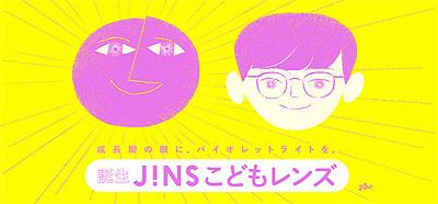 JINSこどもレンズ.jpg